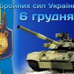Вітаємо військовослужбовців з Днем Збройних Сил України..!