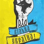 На вірність Україні присягаю