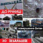 Хода пам'яті.. до річниці завершення битви за Дебальцеве.. 4-ї річниці Революції Гідності..