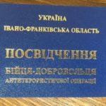 Визнання бійців добровольців Івано-Фрвнківською обласною радою
