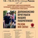 Допомога твоя найсильніша зброя! СТО тисяч гривень зібрано для сім'ї парамедиків Сергій та ТетяниМороз.