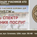 """""""Рубіж"""" – охоронна фірма учасників бойових дій."""