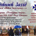 В Івано-Франківську відбудеться вечір пам`яті співробітників СБУ, які загинули на сході України.