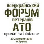 """Всеукраїнського форуму ветеранів АТО """"Проекти та ініціативи"""""""