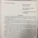 Звернення Всеукраїнського форуму ветеранів АТО до керівників держави, щодо пільгового розмитнення авто